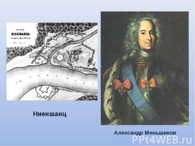 НиеншанцАлександр Меньшиков