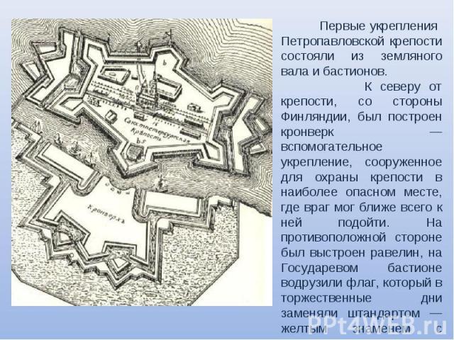 Первые укрепления Петропавловской крепости состояли из земляного вала и бастионов. К северу от крепости, со стороны Финляндии, был построен кронверк — вспомогательное укрепление, сооруженное для охраны крепости в наиболее опасном месте, где враг мог…