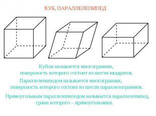 КУБ, ПАРАЛЛЕЛЕПИПЕД Кубом называется многогранник,поверхность которого состоит и