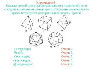 Упражнение 8Окраска граней многогранника называется правильной, если соседние гр