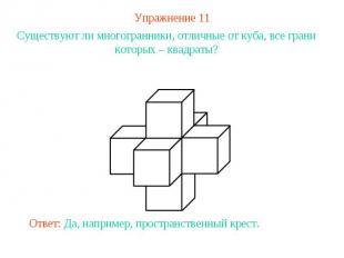 Упражнение 11Существуют ли многогранники, отличные от куба, все грани которых –