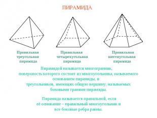 ПИРАМИДАПирамидой называется многогранник,поверхность которого состоит из многоу