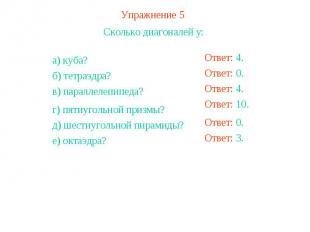 Упражнение 5Сколько диагоналей у: