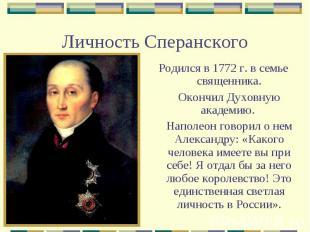 Личность СперанскогоРодился в 1772 г. в семье священника. Окончил Духовную акаде