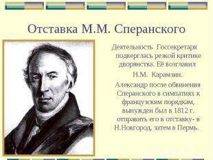 Отставка М.М. СперанскогоДеятельность Госсекретаря подверглась резкой критике дв