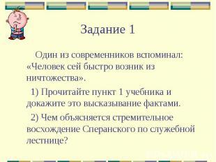 Задание 1 Один из современников вспоминал: «Человек сей быстро возник из ничтоже