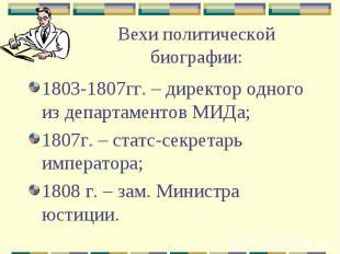 Вехи политической биографии:1803-1807гг. – директор одного из департаментов МИДа