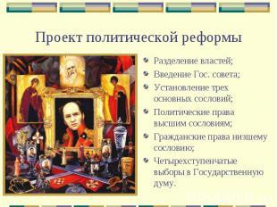 Проект политической реформыРазделение властей;Введение Гос. совета;Установление
