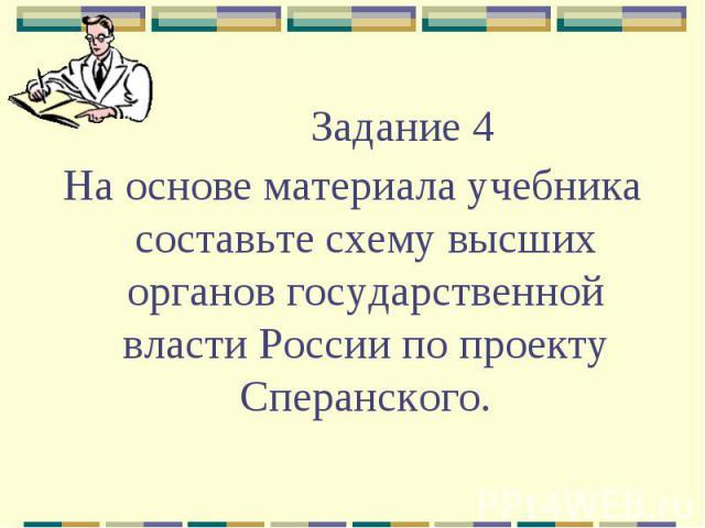 Задание 4На основе материала учебника составьте схему высших органов государственной власти России по проекту Сперанского.