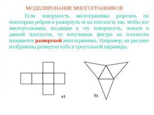 МОДЕЛИРОВАНИЕ МНОГОГРАННИКОВЕсли поверхность многогранника разрезать по некоторы