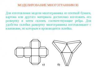 МОДЕЛИРОВАНИЕ МНОГОГРАННИКОВДля изготовления модели многогранника из плотной бум