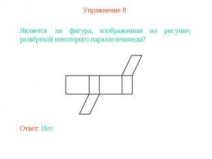 Упражнение 8Является ли фигура, изображенная на рисунке, развёрткой некоторого п