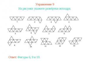 Упражнение 9На рисунке укажите развёртки октаэдра.