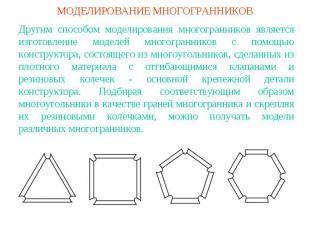МОДЕЛИРОВАНИЕ МНОГОГРАННИКОВДругим способом моделирования многогранников являетс
