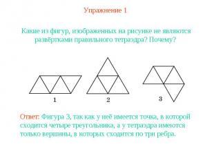 Упражнение 1Какие из фигур, изображенных на рисунке не являются развёртками прав