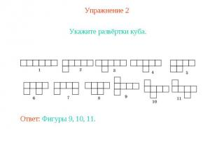 Упражнение 2Укажите развёртки куба.