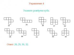 Упражнение 4Укажите развёртки куба.