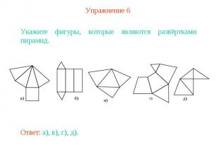 Упражнение 6Укажите фигуры, которые являются развёртками пирамид.