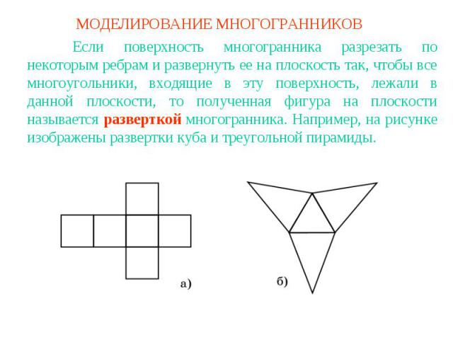 МОДЕЛИРОВАНИЕ МНОГОГРАННИКОВЕсли поверхность многогранника разрезать по некоторым ребрам и развернуть ее на плоскость так, чтобы все многоугольники, входящие в эту поверхность, лежали в данной плоскости, то полученная фигура на плоскости называется …