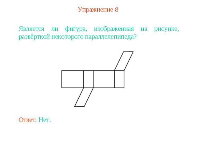 Упражнение 8Является ли фигура, изображенная на рисунке, развёрткой некоторого параллелепипеда?