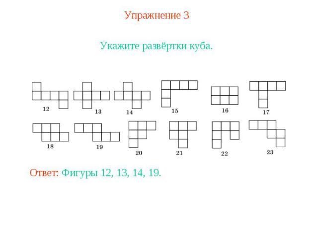 Упражнение 3Укажите развёртки куба.