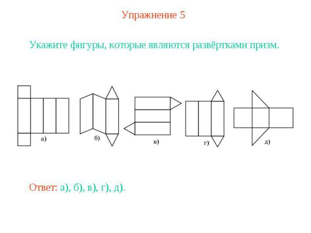 Упражнение 5Укажите фигуры, которые являются развёртками призм.