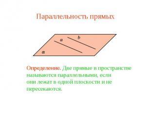 Параллельность прямыхОпределение. Две прямые в пространстве называются параллель