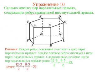 Упражнение 10Сколько имеется пар параллельных прямых, содержащих ребра правильно
