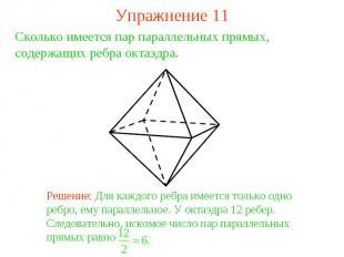 Упражнение 11Сколько имеется пар параллельных прямых, содержащих ребра октаэдра.