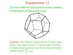 Упражнение 13Сколько имеется пар параллельных прямых, содержащих ребра додекаэдр