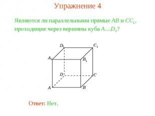 Упражнение 4Являются ли параллельными прямые AB и CC1, проходящие через вершины