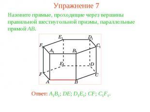 Упражнение 7Назовите прямые, проходящие через вершины правильной шестиугольной п