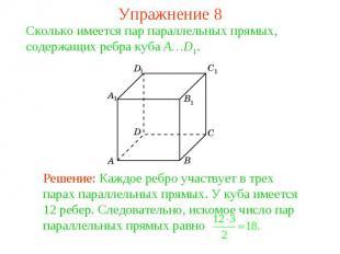 Упражнение 8Сколько имеется пар параллельных прямых, содержащих ребра куба A…D1.