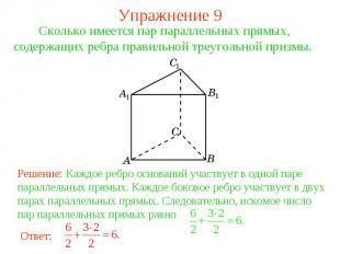 Упражнение 9Сколько имеется пар параллельных прямых, содержащих ребра правильной
