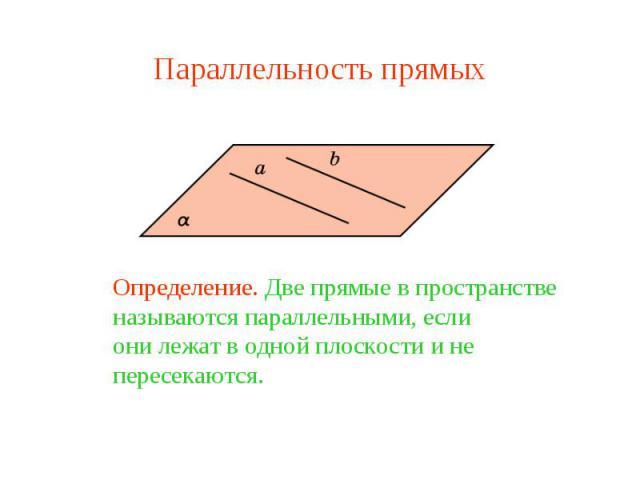 Параллельность прямыхОпределение. Две прямые в пространстве называются параллельными, еслиони лежат в одной плоскости и не пересекаются.