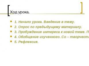 Ход урока.1. Начало урока. Введение в тему.2. Опрос по предыдущему материалу.3.