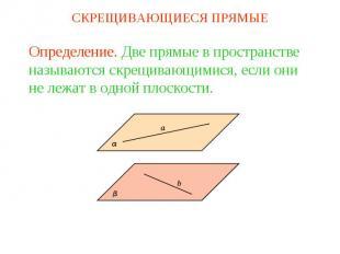 СКРЕЩИВАЮЩИЕСЯ ПРЯМЫЕОпределение. Две прямые в пространстве называются скрещиваю