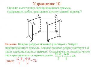 Упражнение 10Сколько имеется пар скрещивающихся прямых, содержащих ребра правиль