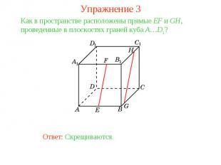 Упражнение 3Как в пространстве расположены прямые EF и GH, проведенные в плоскос