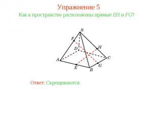 Упражнение 5Как в пространстве расположены прямые EH и FG?