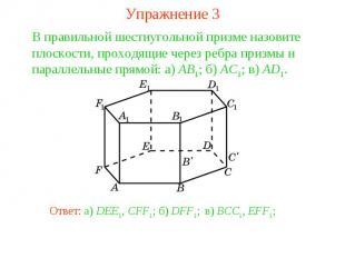 Упражнение 3В правильной шестиугольной призме назовите плоскости, проходящие чер