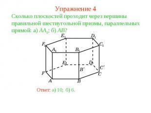 Упражнение 4Сколько плоскостей проходит через вершины правильной шестиугольной п
