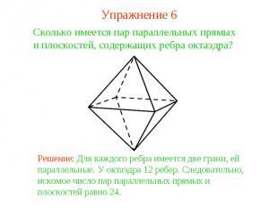 Упражнение 6Сколько имеется пар параллельных прямых и плоскостей, содержащих реб