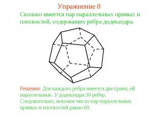 Упражнение 8Сколько имеется пар параллельных прямых и плоскостей, содержащих реб