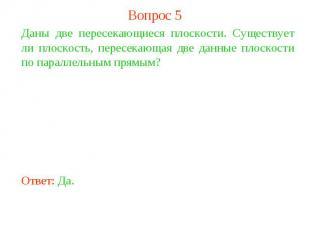 Вопрос 5Даны две пересекающиеся плоскости. Существует ли плоскость, пересекающая