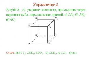 Упражнение 2В кубе A…D1 укажите плоскости, проходящие через вершины куба, паралл