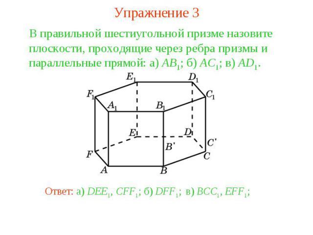 Упражнение 3В правильной шестиугольной призме назовите плоскости, проходящие через ребра призмы и параллельные прямой: а) AB1; б) AC1; в) AD1.
