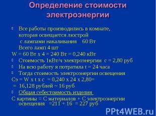 Определение стоимости электроэнергииВсе работы производились в комнате, которая