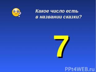 Какое число есть в названии сказки?