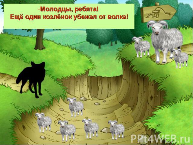 Молодцы, ребята! Ещё один козлёнок убежал от волка!
